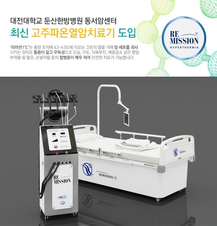 대전대학교 둔산한방병원 동서암센터 최신 고주파온열암치료기 도입