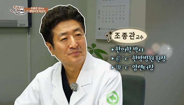 동서암센터 조종관 교수